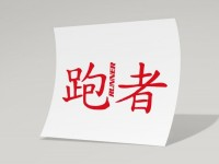 Sticker -RUNNER- Chinese 70x150mm - red